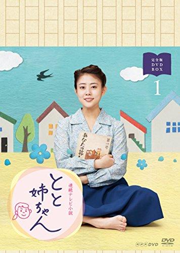 連続テレビ小説 とと姉ちゃん 完全版 DVD BOX1の詳細を見る