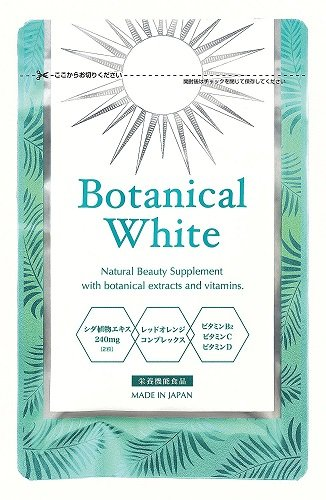 Botanical White(ボタニカル ホワイト)サプリメント 飲む日焼け止め 9.0g(300mg×30粒)