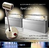 LED スポットライト 照明 ハルス ロング フィギュア ケース 電池 『Bタイプ』 (ホワイト)