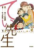 てぃ先生 1 (MFコミックス フラッパーシリーズ)