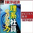 理系社員 サバイバル力 (週刊東洋経済eビジネス新書No.176)