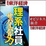 理系社員 サバイバル力(週刊東洋経済eビジネス新書No.176)