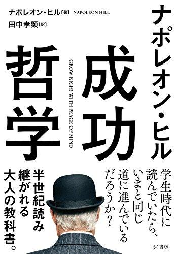 ナポレオン・ヒル 成功哲学(文庫)の詳細を見る