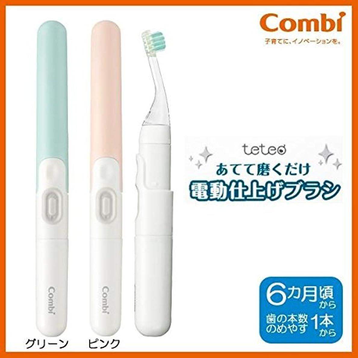 調整ラッカスうがい薬Combi(コンビ) テテオ あてて磨くだけ 電動仕上げブラシ ■2種類の内「グリーン」のみです