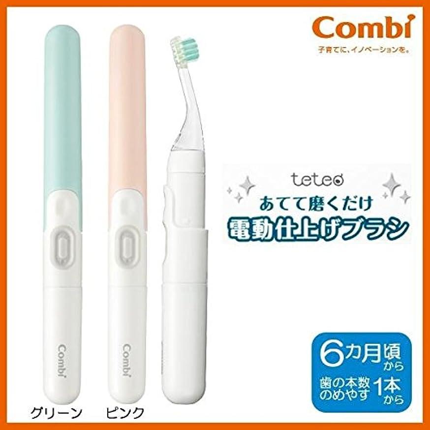 のためコンセンサス刺激するCombi(コンビ) テテオ あてて磨くだけ 電動仕上げブラシ ■2種類の内「ピンク」のみです