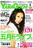 月刊 タウン情報YAMAGUCHI (ヤマグチ) 2008年 05月号 [雑誌]