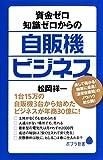 資金ゼロ知識ゼロからの自販機ビジネス (ポプラ新書)