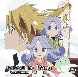 ガラスの花(Tales of Edition)(期間限定盤)(DVD付)
