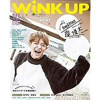 WiNK UP (ウインクアップ) 2018年 10月号