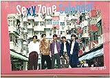 Sexy Zone カレンダー 2018.4-2019.3 (ジャニーズ事務所公認) ([カレンダー])
