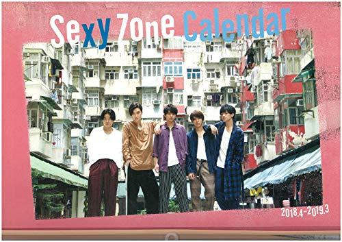 Sexy Zone カレンダー 2018.4-2019.3 (ジャニーズ事務所公認) ([カレンダー]) 光文社 JC18-3
