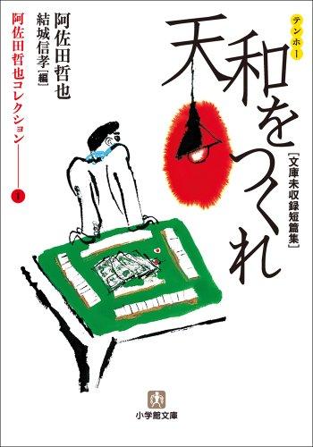 阿佐田哲也コレクション1 天和をつくれ (小学館文庫)