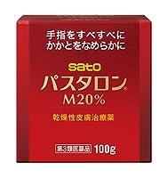 【第3類医薬品】パスタロンM20% 100g