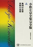 小松左京全集完全版 (27)