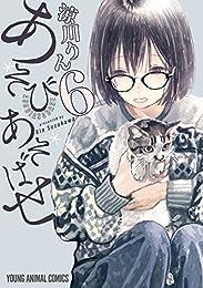あそびあそばせ 6 (ヤングアニマルコミックス)