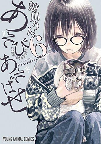 あそびあそばせ 6 (ヤングアニマルコミックス) Kindle版