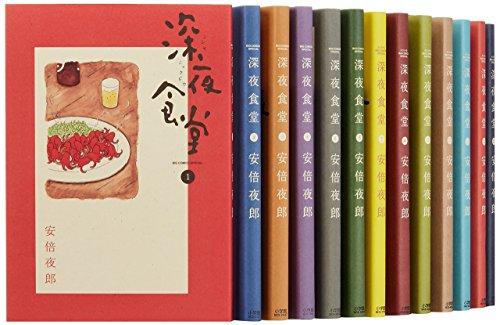 深夜食堂 コミック 1-17巻セット (ビッグコミックススペシャル)