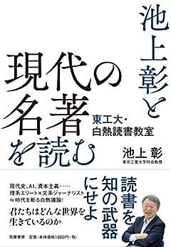 池上彰と現代の名著を読む (単行本)