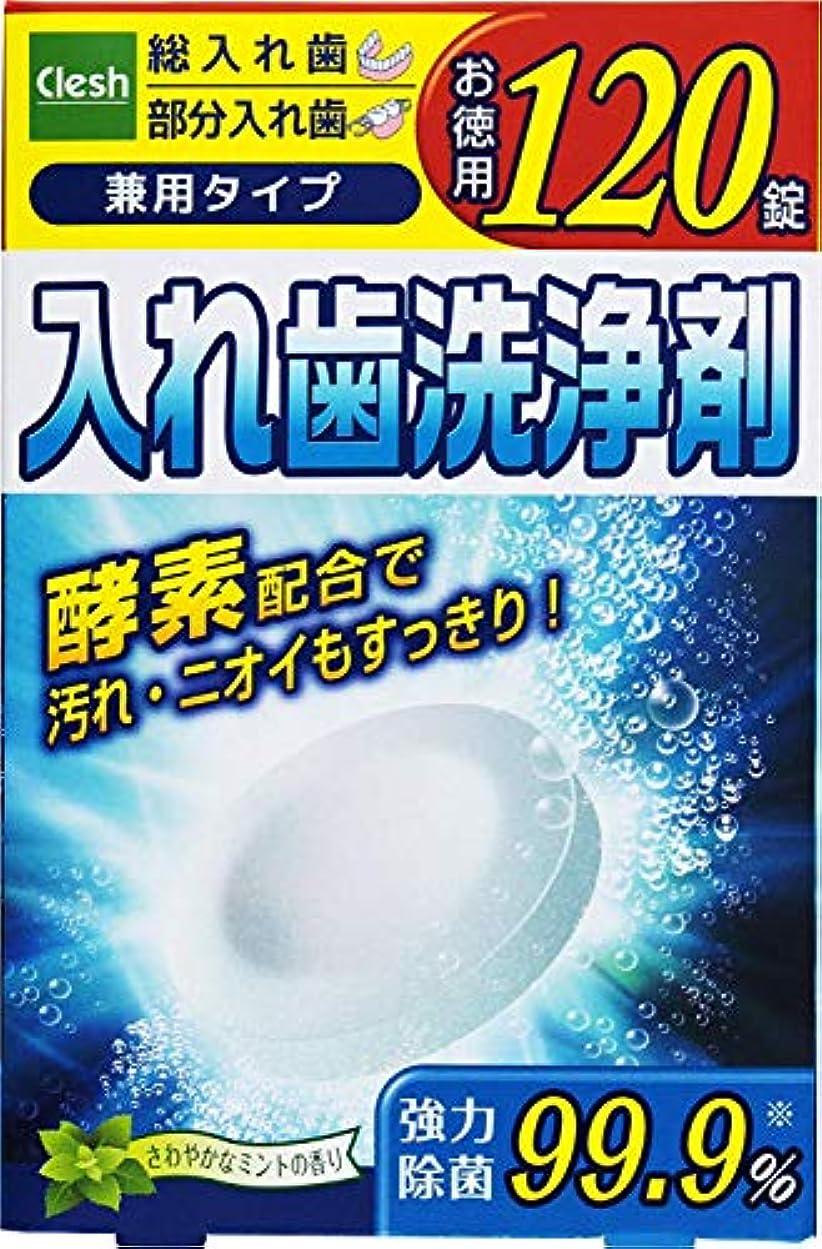 頭痛トーストヒステリックClesh(クレッシュ) 入れ歯洗浄剤 120錠