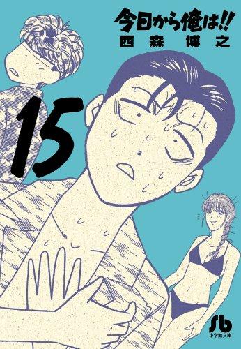 今日から俺は!! 15 (小学館文庫 にB 15)