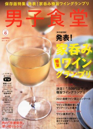 男子食堂 2012年 06月号 [雑誌]の詳細を見る