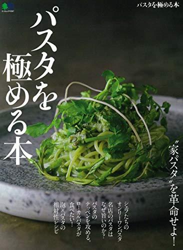 パスタを極める本 (エイムック)...