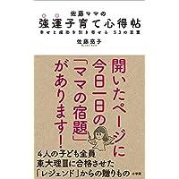 佐藤ママの 強運子育て心得帖: 幸せと成功を引き寄せる 53の言葉