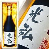 名入れ 幸せの名入れの酒 本格芋焼酎 桐箱入 720ml(誕生祝い 退職祝い 還暦祝い等に)