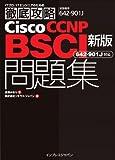 新版 徹底攻略Cisco CCNP BSCI問題集[642-901J]対応 (ITプロ/ITエンジニアのための徹底攻略)