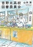 吉野北高校図書委員会 (角川文庫)