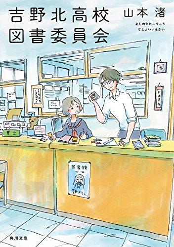 吉野北高校図書委員会 (角川文庫)の詳細を見る
