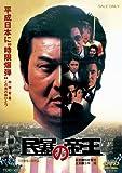 民暴の帝王【DVD】