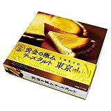 [賞味1/8]東京土産 黄金の極み チーズタルト