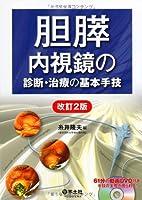 胆膵内視鏡の診断・治療の基本手技 改訂2版