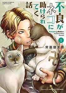 不良がネコに助けられてく話【電子単行本】 1 (少年チャンピオン・コミックス エクストラ)
