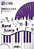 バンドスコアピースBP1978 明日はどこから / 松たか子 ~NHK連続テレビ小説『わろてんか』主題歌