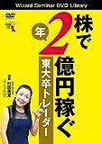 株で年2億円稼ぐ東大卒トレーダー (<DVD>)