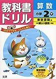 小学教科書ドリル 東京書籍版 新しい算数 2年