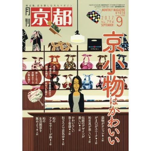 月刊京都2017年9月号[雑誌]