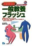 一般教養フラッシュ 〔2014年度版〕 (教員採用試験シリーズ 377)