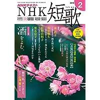 NHK 短歌 2019年 2月号 [雑誌] (NHKテキスト)
