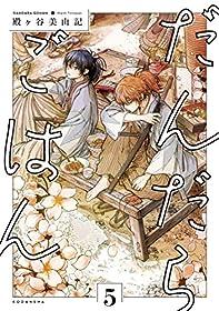 だんだらごはん(5) (ARIAコミックス)