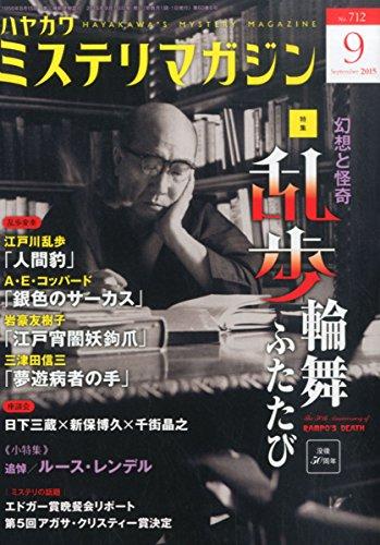 ミステリマガジン 2015年 09 月号 [雑誌]の詳細を見る