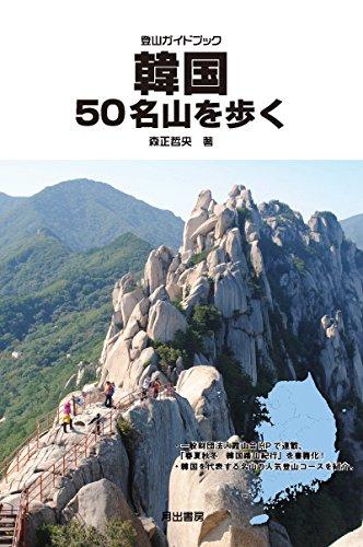 登山ガイドブック 韓国50名山を歩く