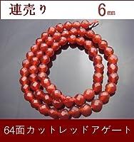 【ハヤシ ザッカ】 HAYASHI ZAKKA 天然石 パワーストーン ハンドメイド素材●半連売り  6ミリ64面カットレッドアゲート 19cm