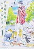 こはる日和とアニマルボイス(1) (あすかコミックスDX)