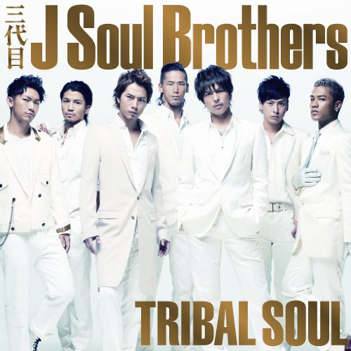 Go my wayは三代目J Soul Brothersの隠れた名曲!元気が出る歌詞の意味を解釈! の画像