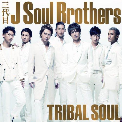 TRIBAL SOUL(DVD付) - 三代目 J Soul Brothers