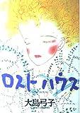 ロストハウス (Young ros〓 comics DX)