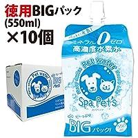 【徳用】ペット用高濃度水素水 スパペッツBIGパック 【550ml×10本】